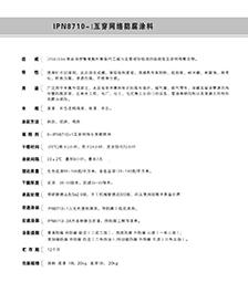 互穿网络防腐m6米乐娱乐