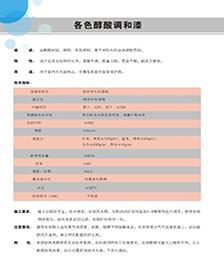 水性醇酸类各色防锈装饰m6米乐娱乐介绍